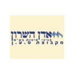 logo_0008_eden haSharon